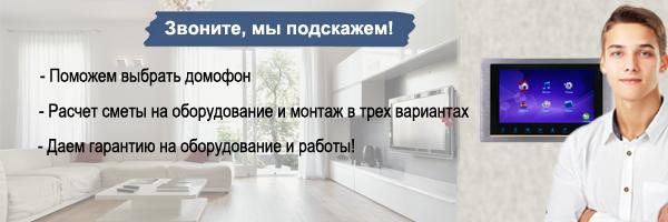 Домофон для квартиры