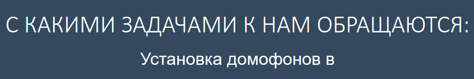 Установка домофонов в:
