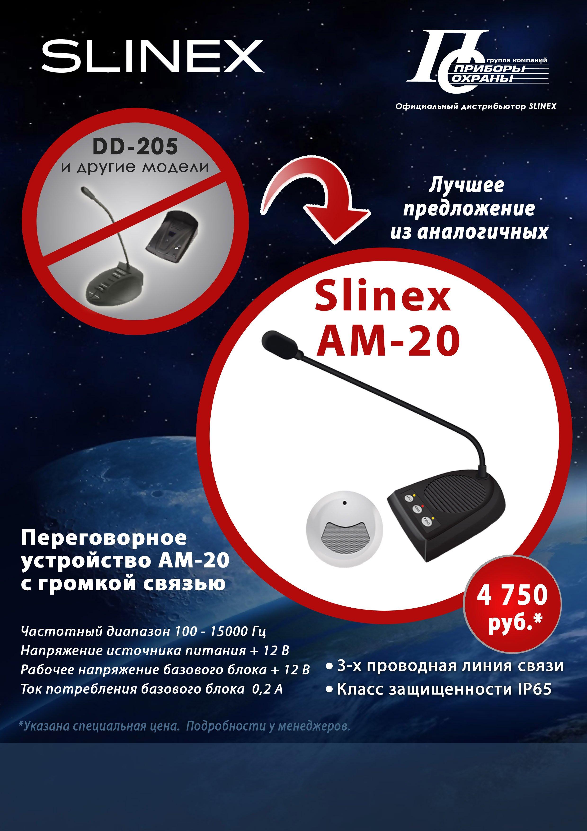 AM-20