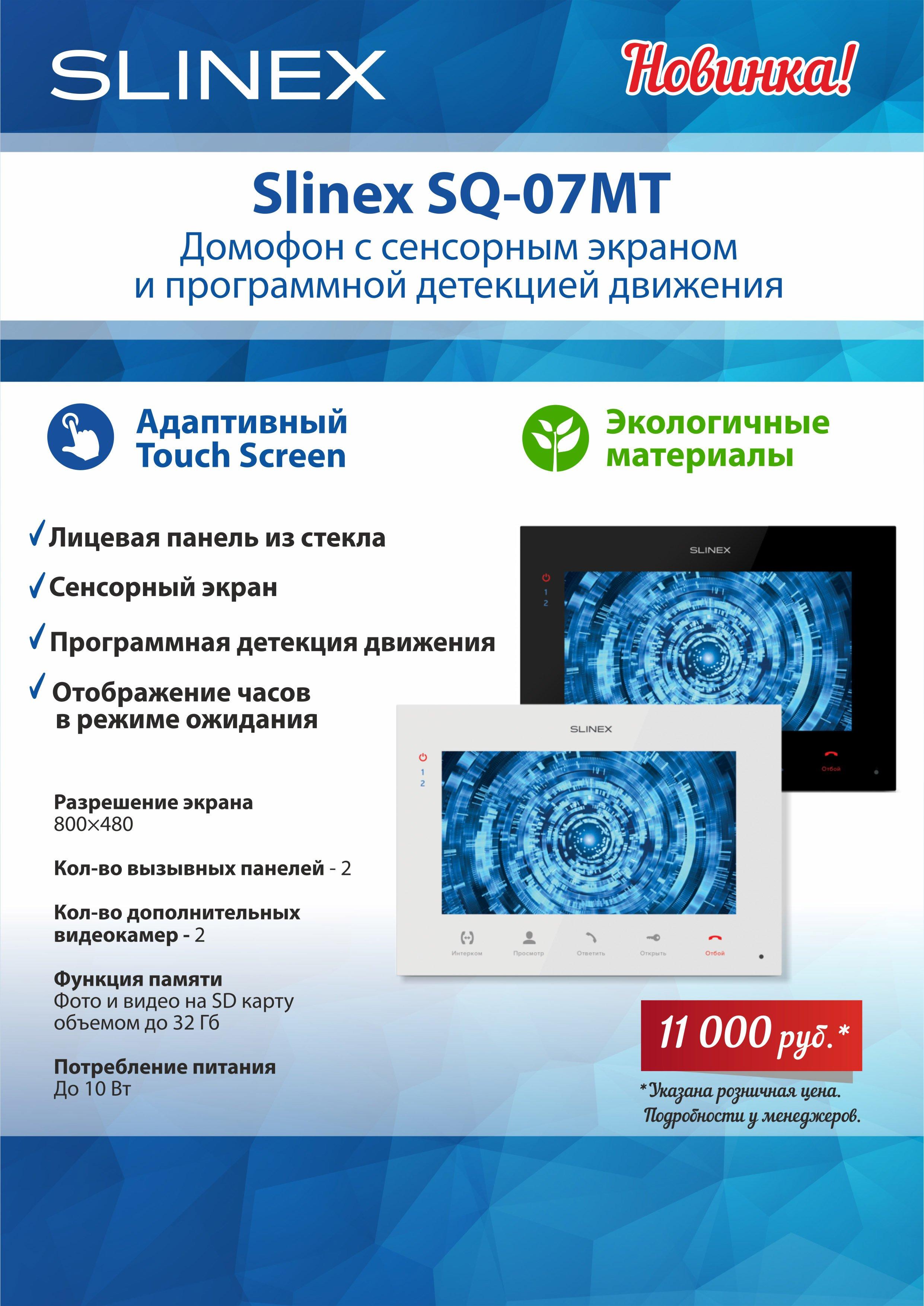 SQ-07MT